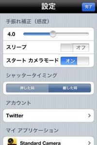 ブログカメラ -Speed tweet- シャッター音のオンオフが可能なカメラアプリ-iPhone