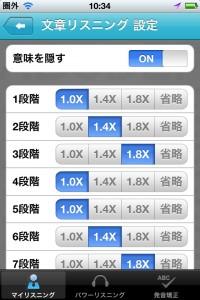 iPhoneで英語の勉強をしよう、パワーリスニング。
