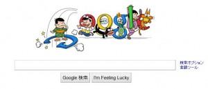 GoogleのTop画像がバカボンになってます。