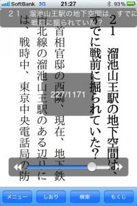 iPhone電子書籍アプリ 大東京の地下99の謎
