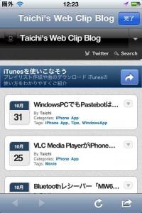 iPhoneのi手帳が大掛かりなアップデート