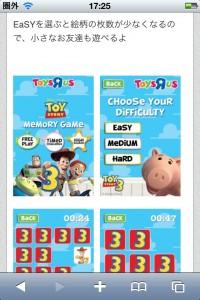 iPhoneビュー最適化プラグインWPtouchで画像を二つ並べて表示する方法