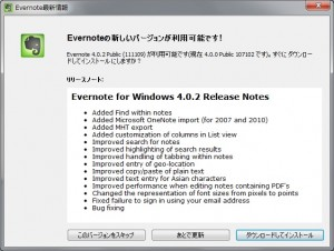 Evernote for Windowsが4.0.2にアップデート