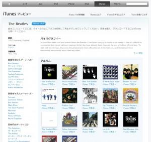 Apple、iTunes Storeで「The Beatles」の楽曲を販売開始しています。