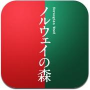 映画「ノルウェイの森」公式iPhoneアプリ、てのひらノルウェイの森
